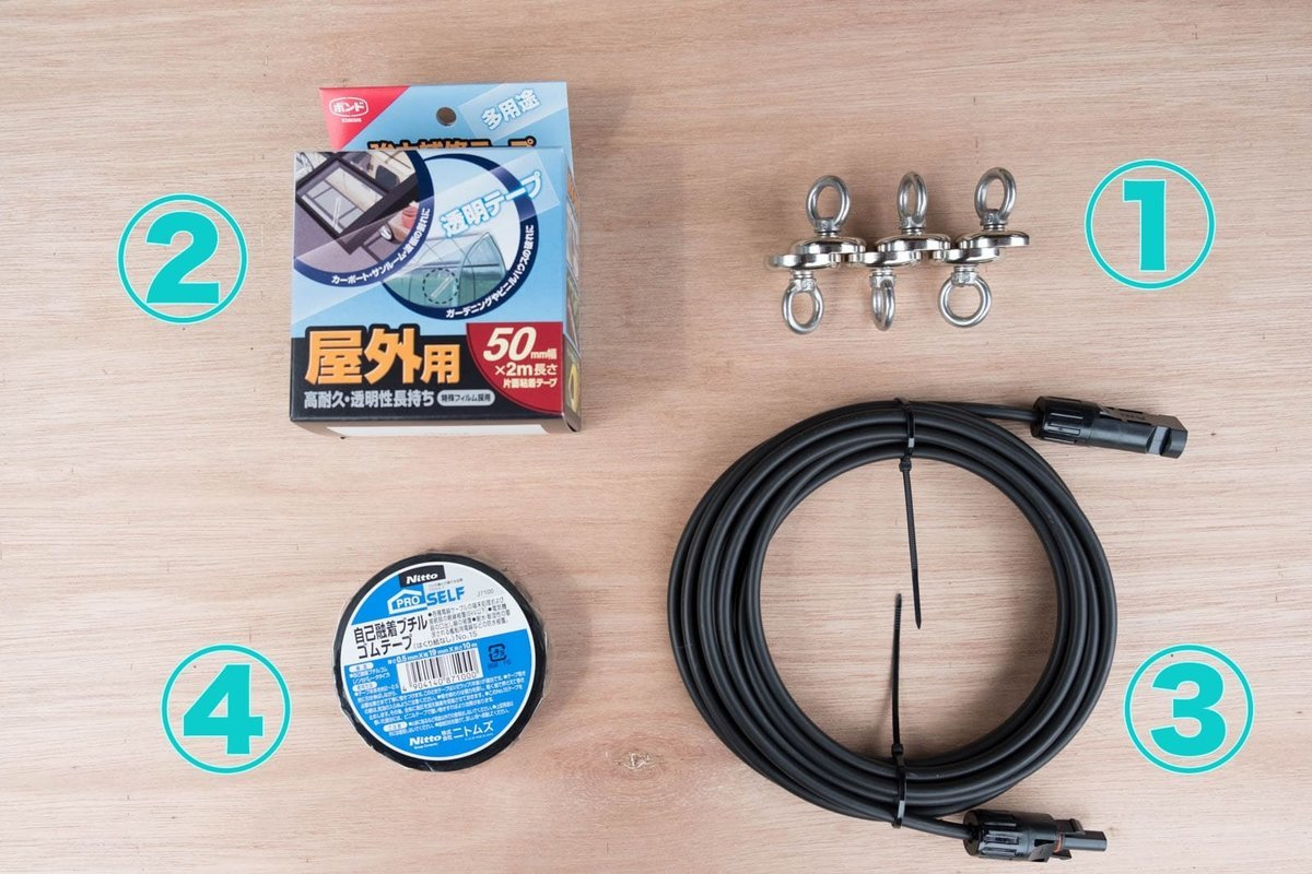 ソーラーパネルを設置するためのマグネットフック、補修テープ、ソーラーケーブル、自己融着ブチルゴムテープ