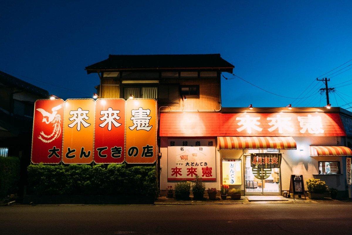 三重県鈴鹿市のとんてきの店「來來憲」の外観