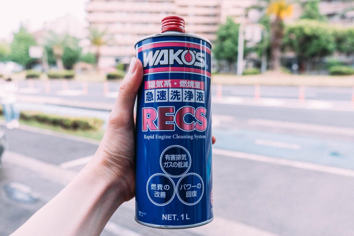 エンジン洗浄液、WAKO'S(ワコーズ)のRECS(レックス)
