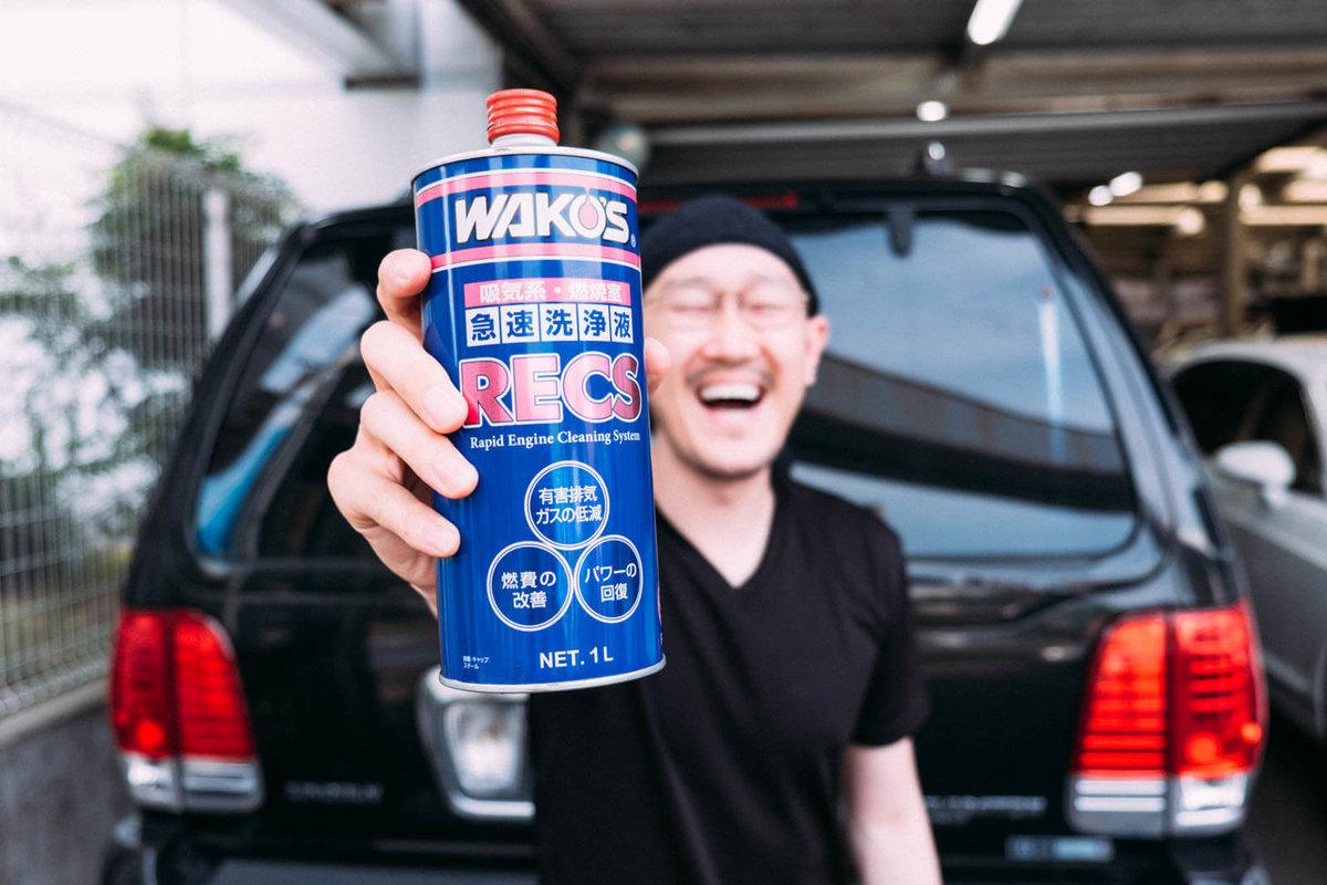 エンジン洗浄液、WAKO'S(ワコーズ)のRECS(レックス)を手に持つ観音クリエイション