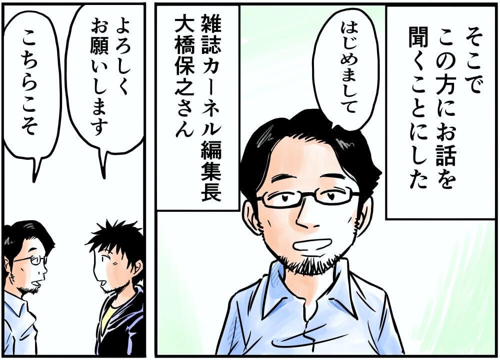 雑誌カーネル編集長・大橋保之さんに話を聞くことにした