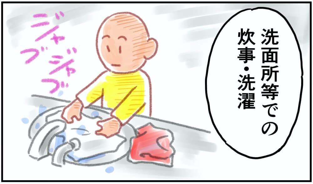 洗面所などでの炊事・洗濯