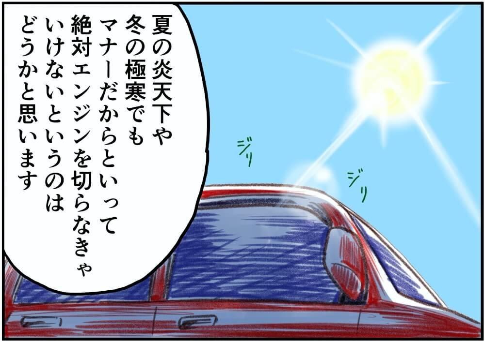 夏の炎天下や冬の極寒でもマナーだからといって絶対エンジンを切らなきゃいけないというのはどうかと思います