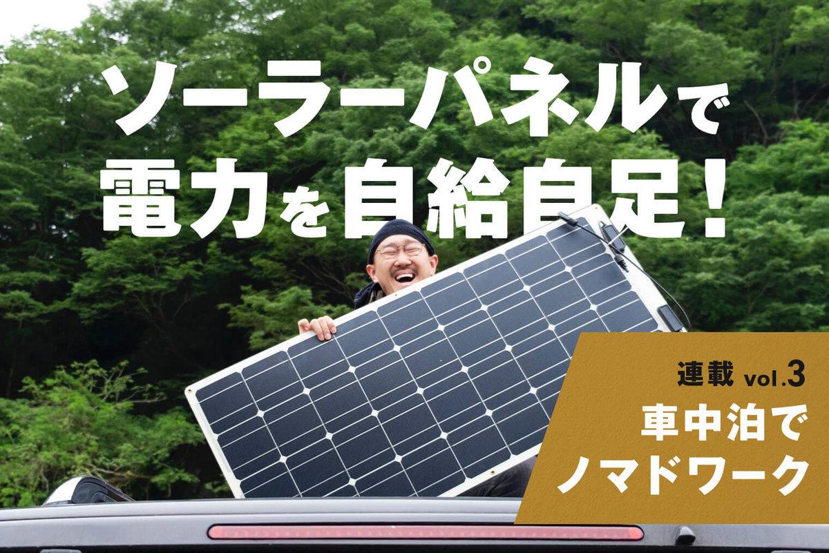 「車中泊でノマドワーク」連載、ソーラーパネルをクルマの屋根に設置して電気の心配なく車中泊の旅ができるようにします