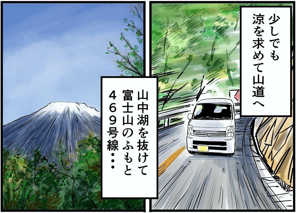 少しでも涼を求めて山道へ。山中湖を抜けて富士山のふもと469号線…