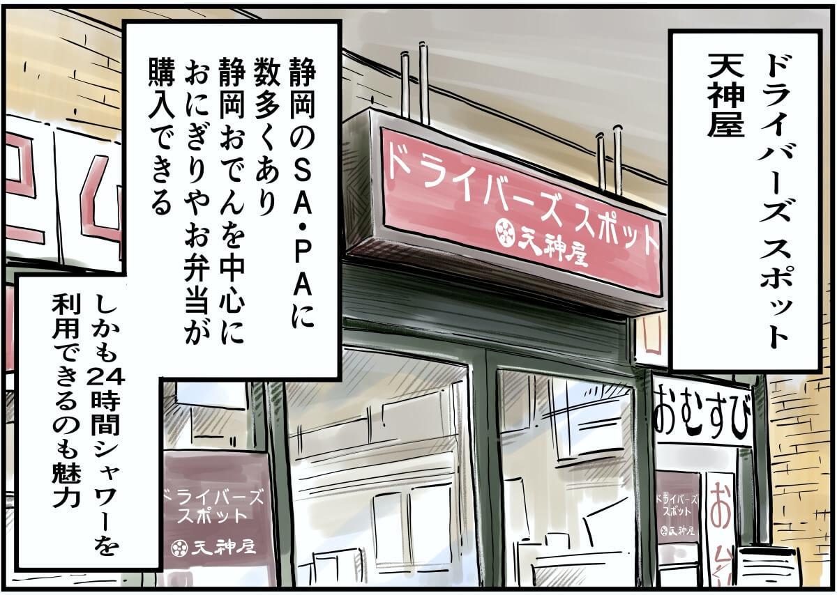 ドライバーズスポット天神屋。静岡のSA・PAに数多くあり静岡おでんを中心におにぎりやお弁当が購入できる
