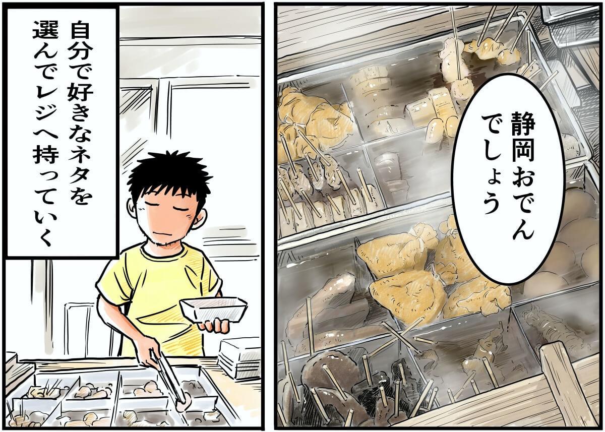 静岡おでんでしょう。自分で好きなネタを選んでレジへ持っていく