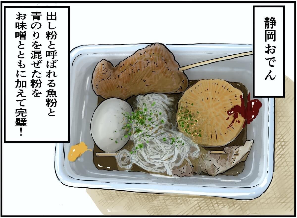 静岡おでん。出し粉と呼ばれる魚粉と青のりを混ぜた粉をお味噌とともに加えて完璧!