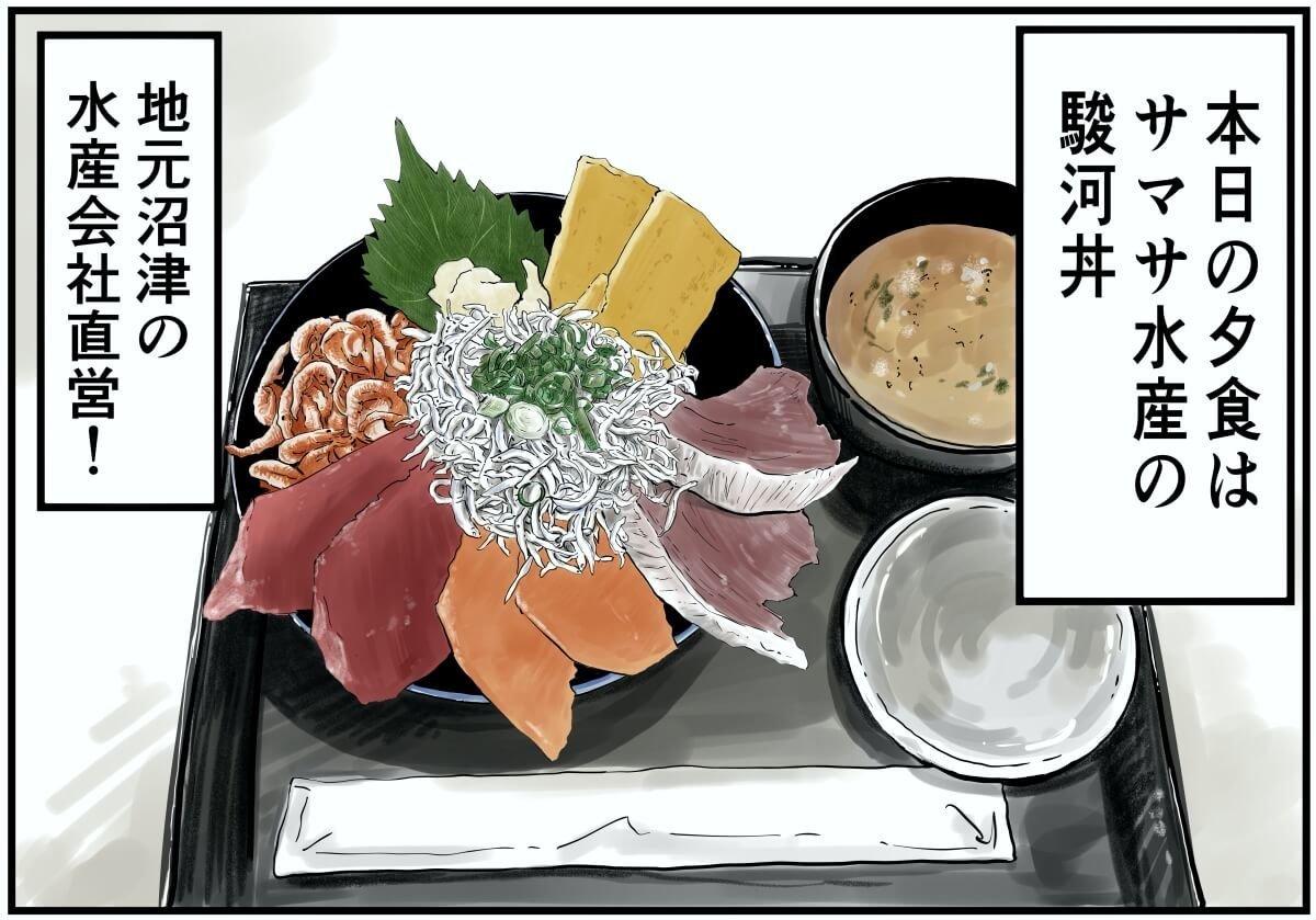 本日の夕食はサマサ水産の駿河丼。地元沼津の水産会社直営!