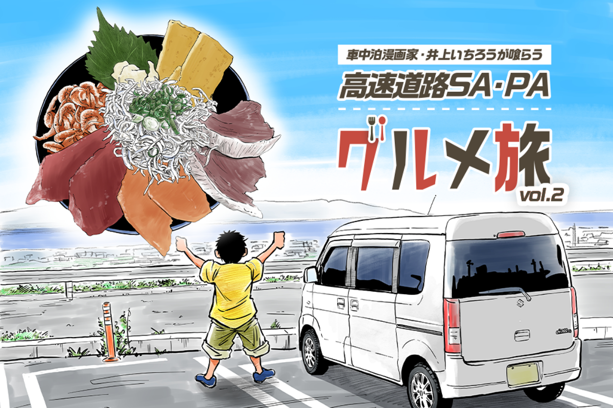 【連載】高速道路SA・PAグルメ旅!車中泊漫画家・井上いちろうが喰らうvol.2