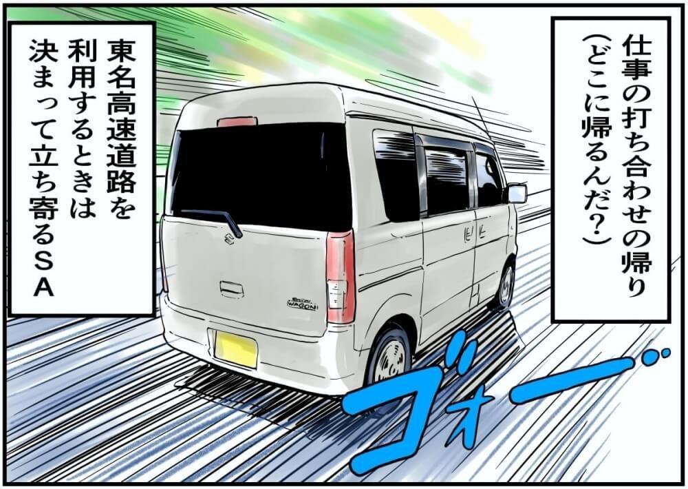 東名高速道路を利用するときは決まって立ち寄るSA