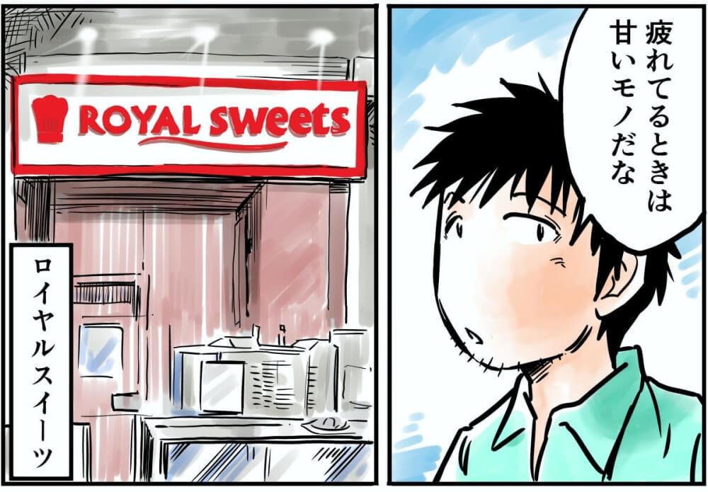 ロイヤルスイーツの店舗前イラスト。疲れているときは甘いモノだな