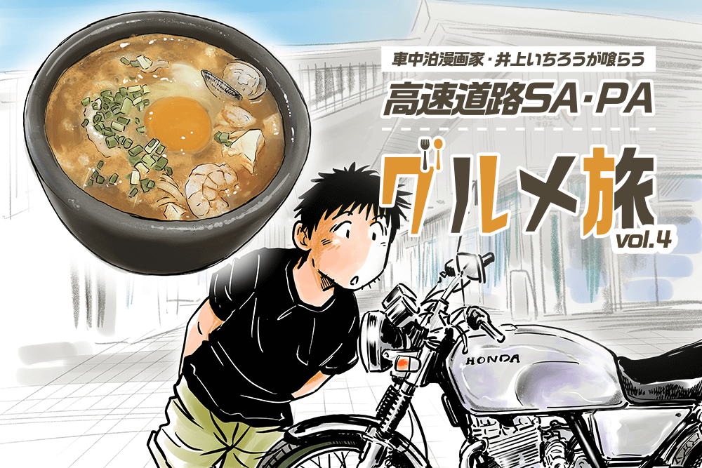 NEOPASA清水とスンドゥブラーメン。ホンダのバイクを覗き込む車中泊漫画家・井上いちろう氏。