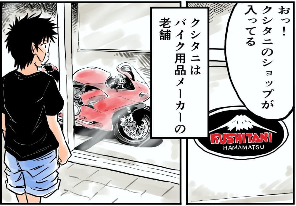 クシタニはバイク用品メーカーの老舗。おっ!クシタニのショップが入ってる