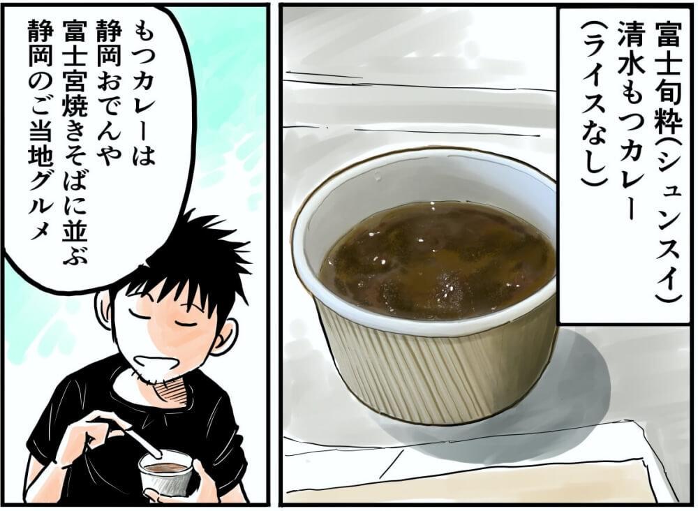 富士旬粋の清水もつカレーのイラスト。もつカレーは静岡おでんや富士宮焼きそばに並ぶ静岡のご当地グルメ。