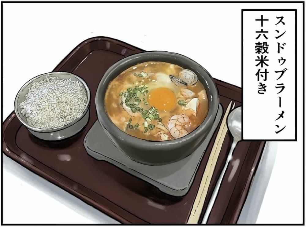 明洞食堂のスンドゥブラーメン十六穀米付きのイラスト