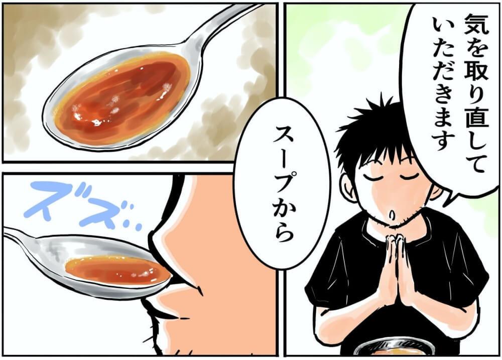 気を取り直していただきます。スープから