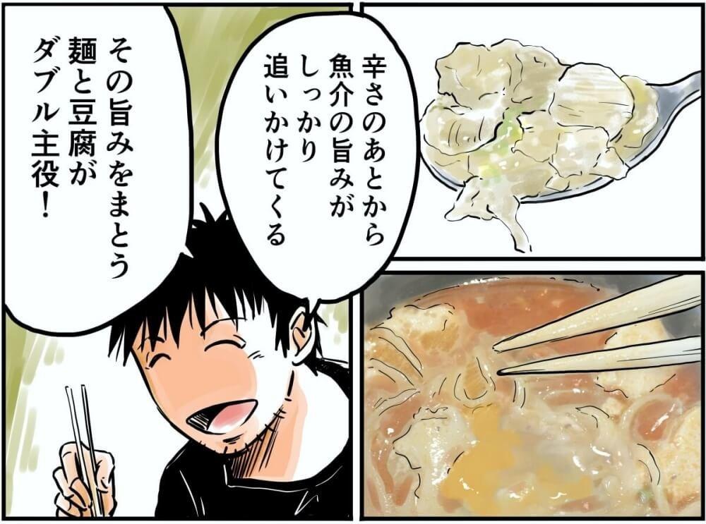 辛さのあとから魚介の旨味がしっかり追いかけてくる。その旨味をまとう麺と豆腐がダブル主役!