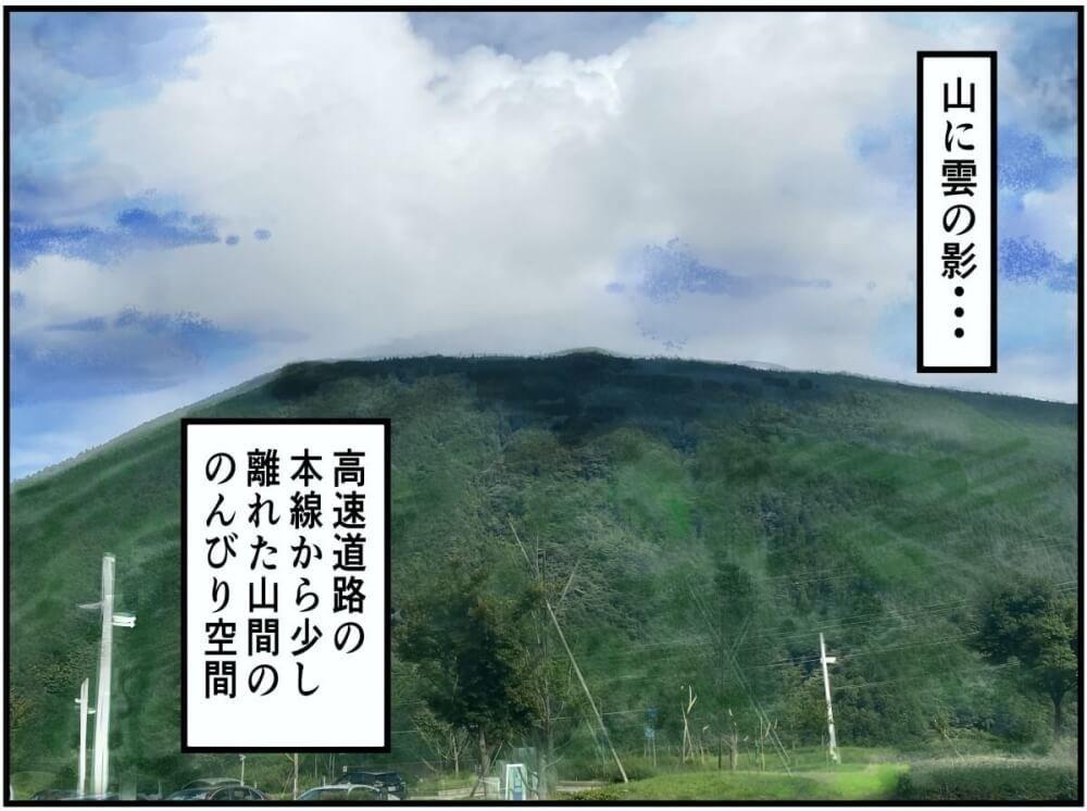 山に雲の影…高速道路の本線から少し離れた山間ののんびり空間
