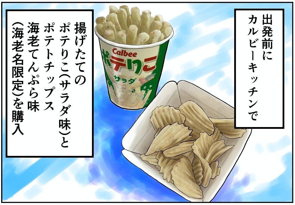 出発前にカルビーキッチンで揚げたてのポテりこ(サラダ味)とポテトチップス海老天ぷら味(海老名限定)を購入