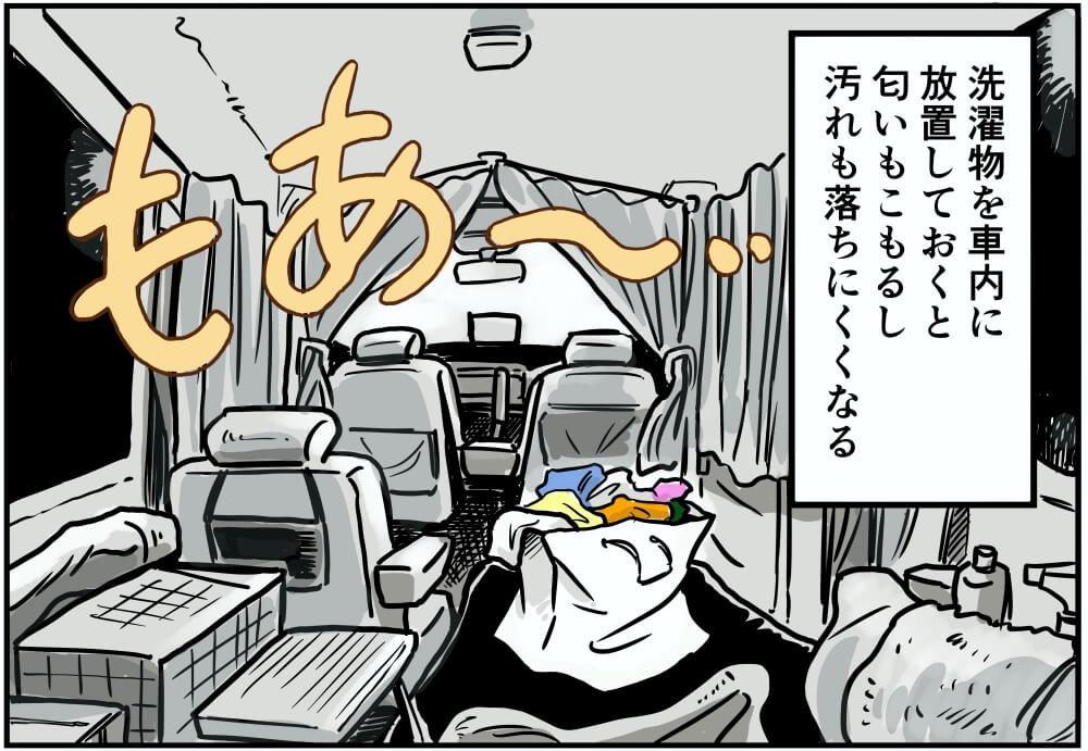 洗濯物を車内に放置しておくと匂いもこもるし汚れも落ちにくくなる