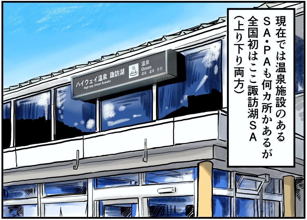 中央自動車道・諏訪湖SA(下り)にある温泉施設の建物のイラスト