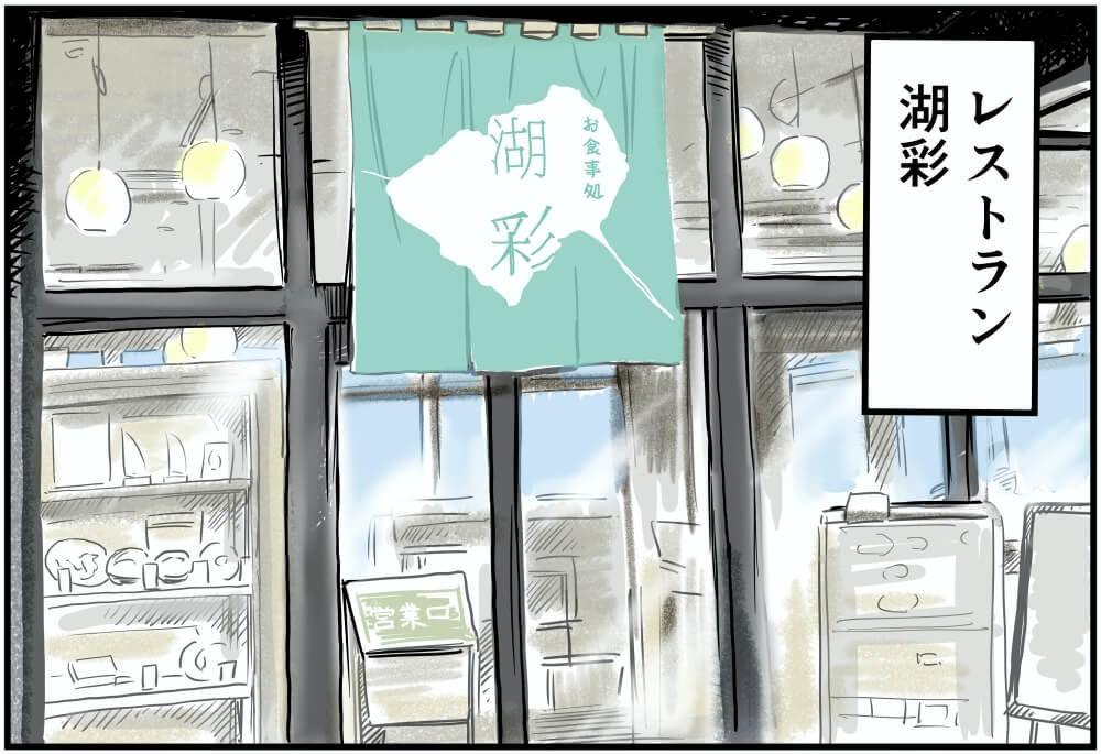 レストラン湖彩の店舗イラスト