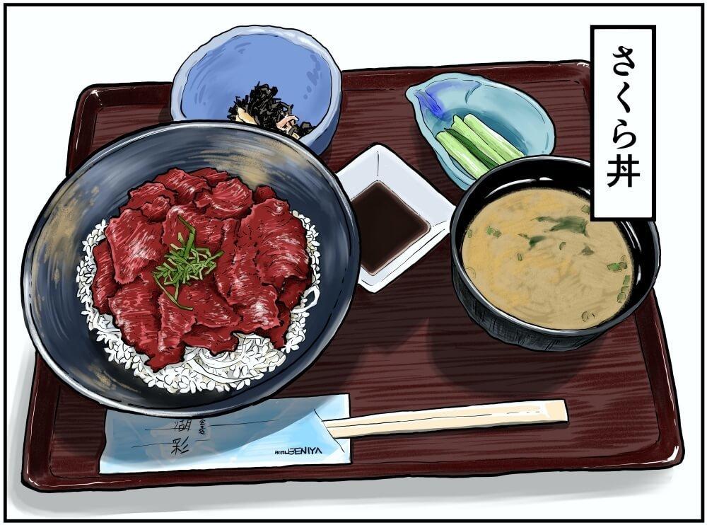レストラン湖彩のさくら丼のイラスト