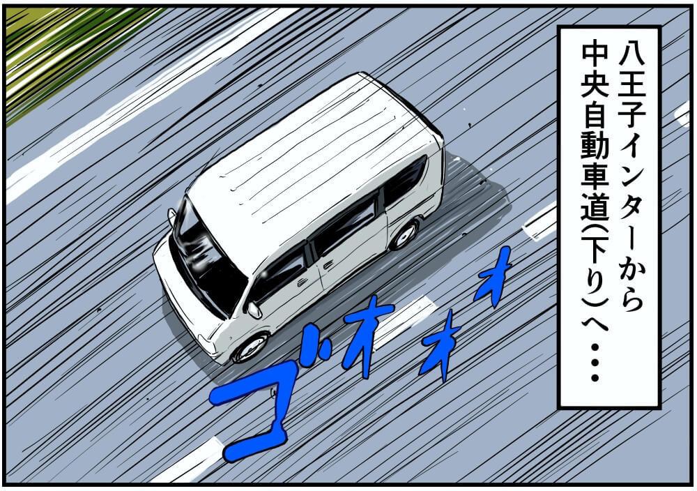 八王子インターから中央自動車道(下り)へ…