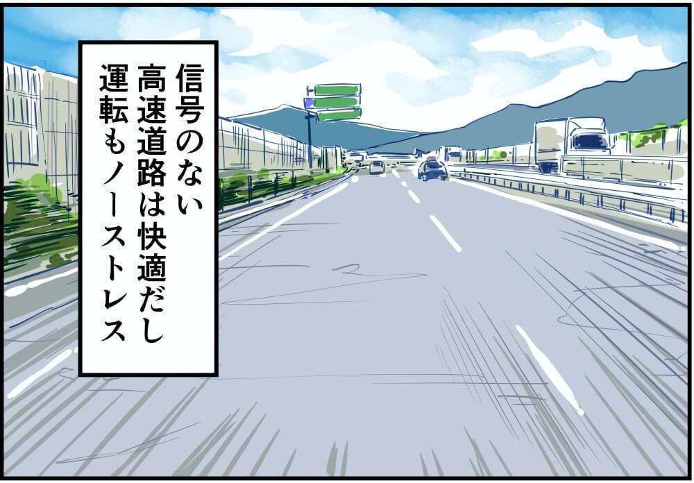 信号のない高速道路は快適だし運転もノーストレス