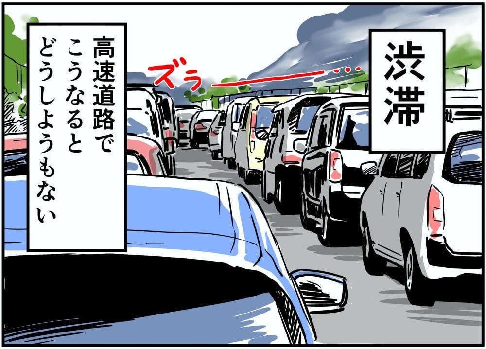 渋滞。高速道路でこうなるとどうしようもない