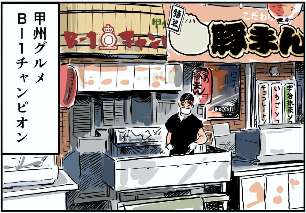 甲州グルメB-1チャンピオンの店舗イラスト