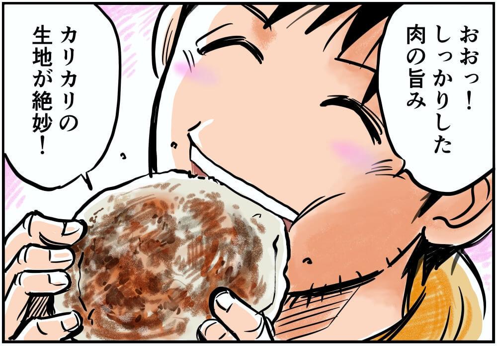 しっかりした肉の旨み、カリカリの生地が絶妙!