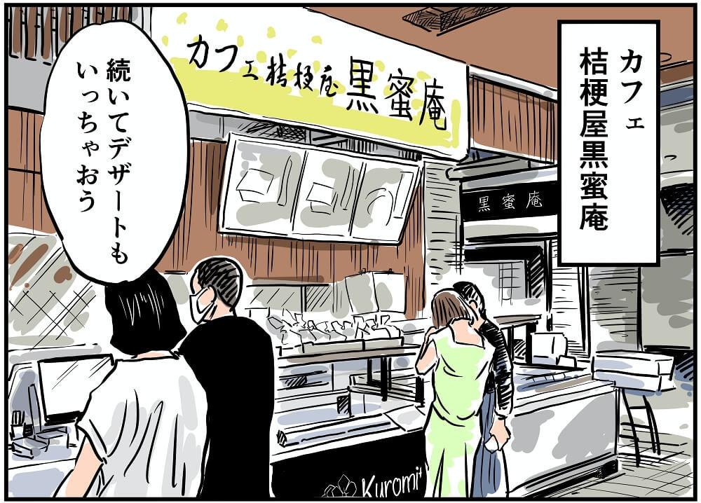 カフェ桔梗屋黒蜜庵の店舗イラスト
