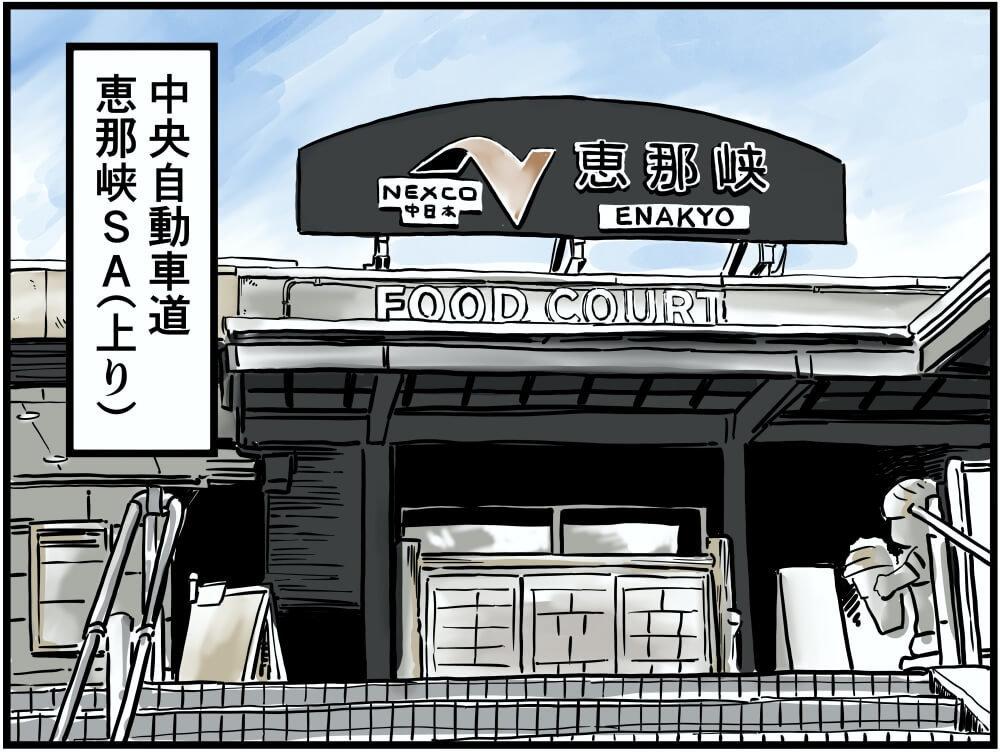 中央自動車道 恵那峡SA(上り)の外観