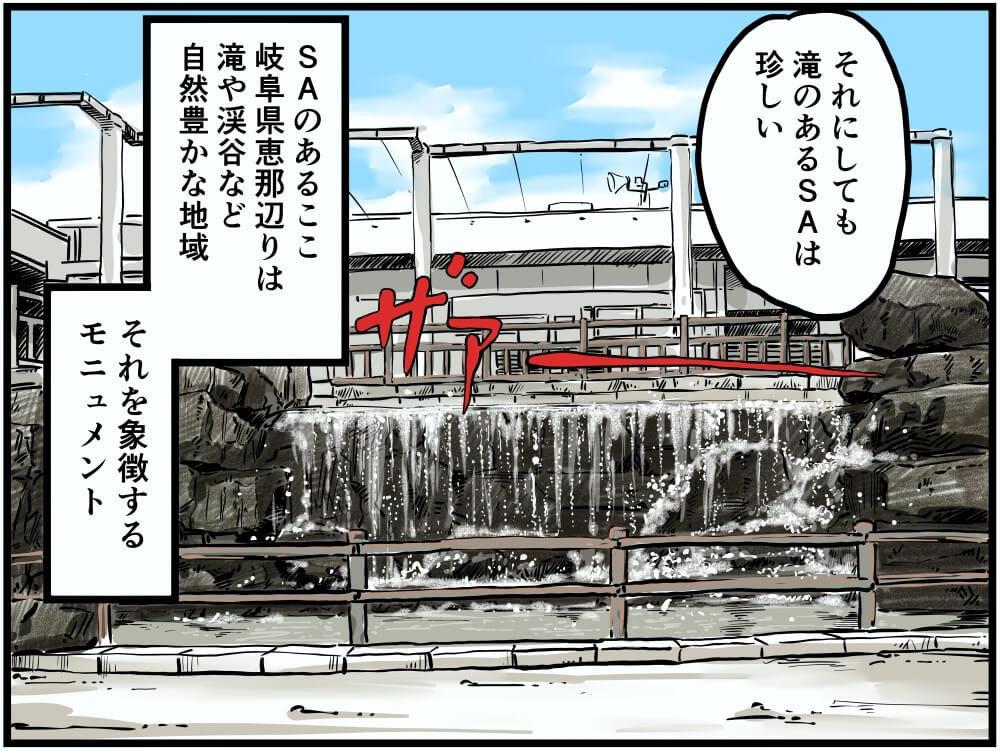 恵那峡SAにある滝のモニュメントのイラスト