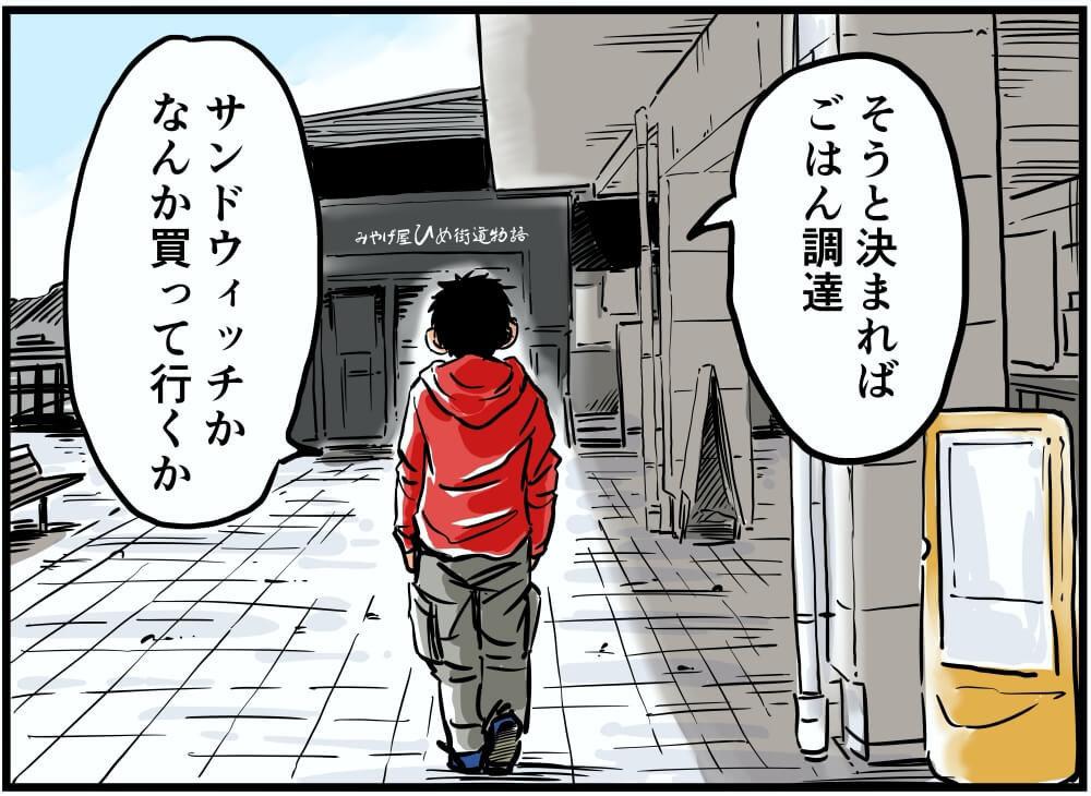 そうと決まればご飯調達、とつぶやく車中泊漫画家・井上いちろうさんのイラスト