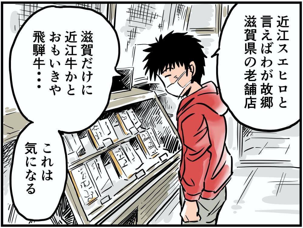 滋賀だけに近江牛かとおもいきや飛騨牛…これは気になる、とつぶやく車中泊漫画家・井上いちろうさんのイラスト