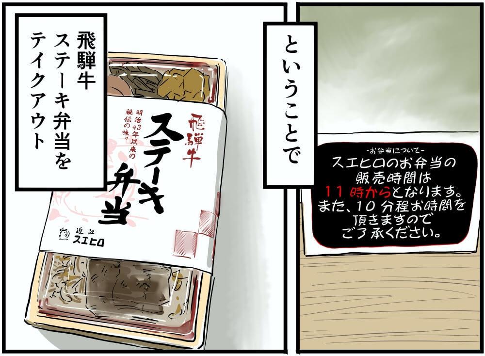 近江スエヒロの飛騨牛ステーキ弁当のイラスト