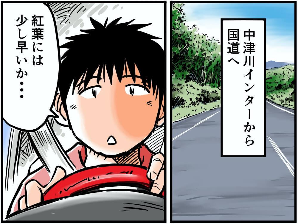 中津川インターから国道へ