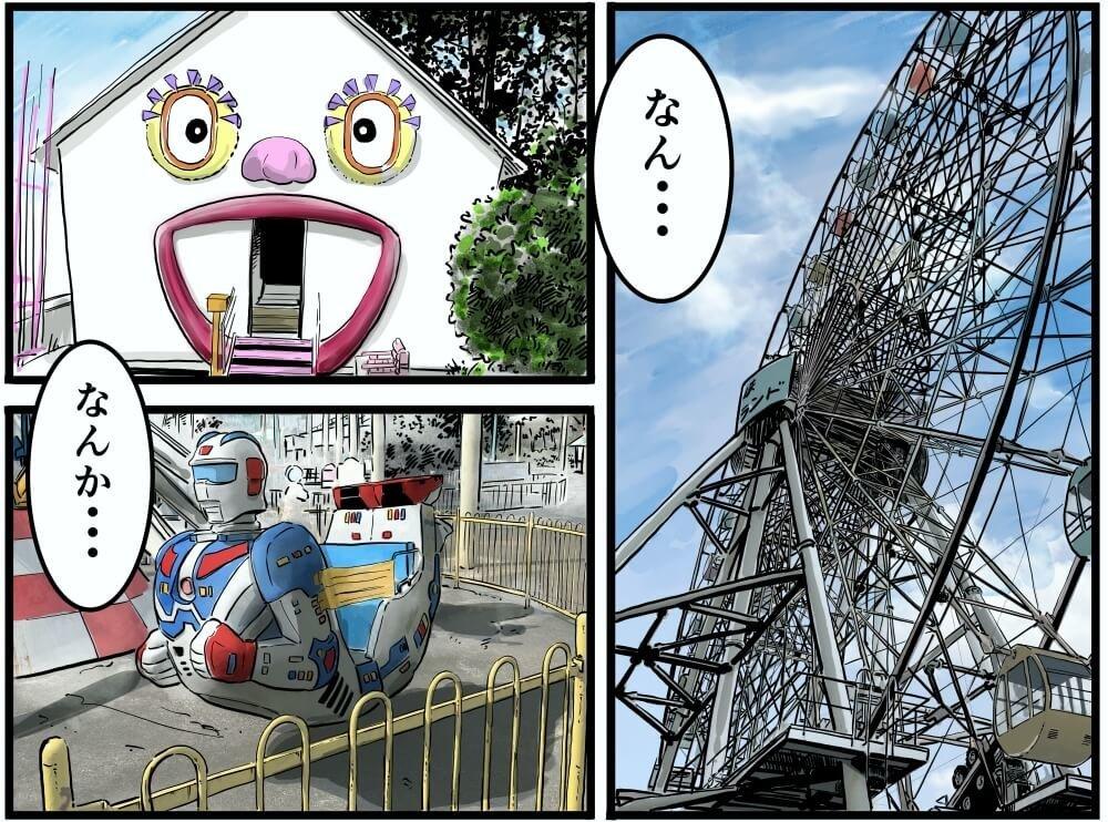 恵那峡ワンダーランドの遊具を眺める車中泊漫画家・井上いちろうさんのイラスト