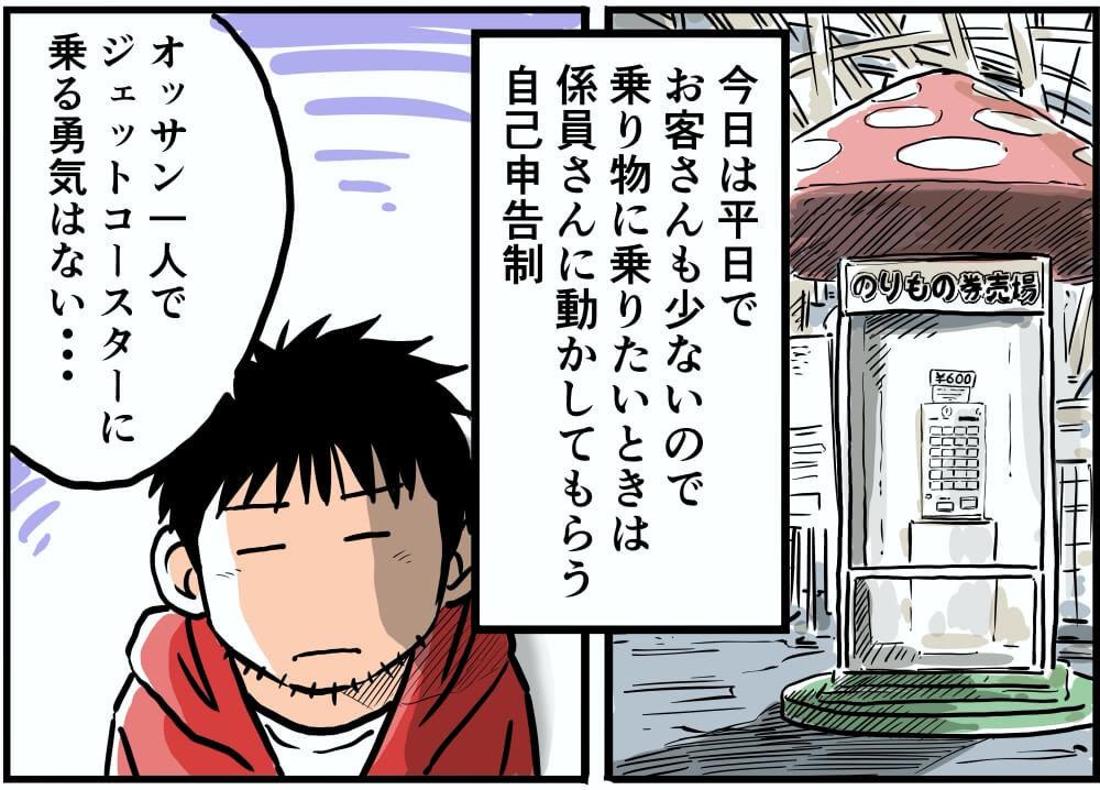 恵那峡ワンダーランドの中を散策する車中泊漫画家・井上いちろうさんのイラスト