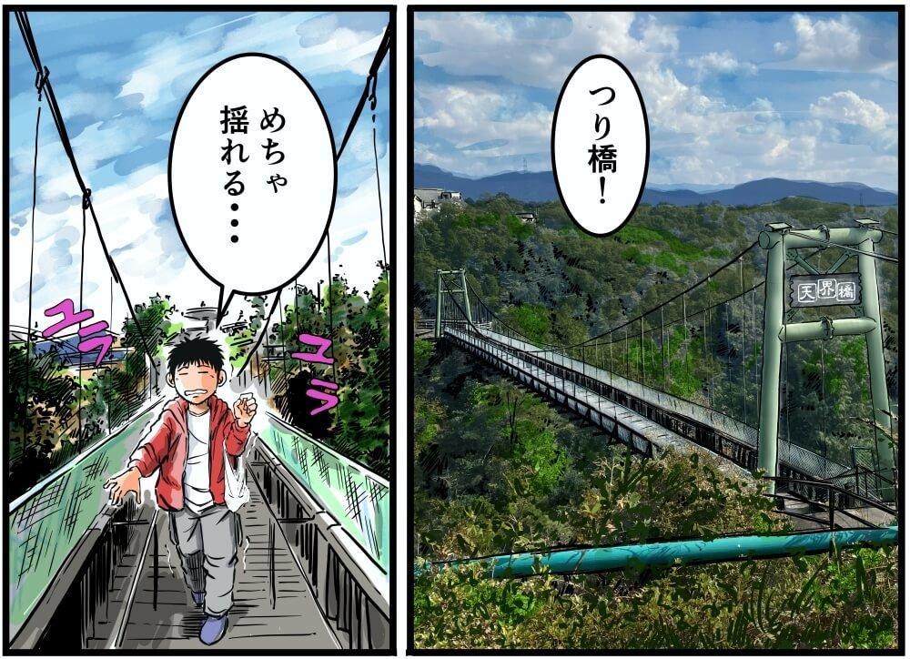 天界苑にあるつり橋を歩く、車中泊漫画家・井上いちろうさんのイラスト