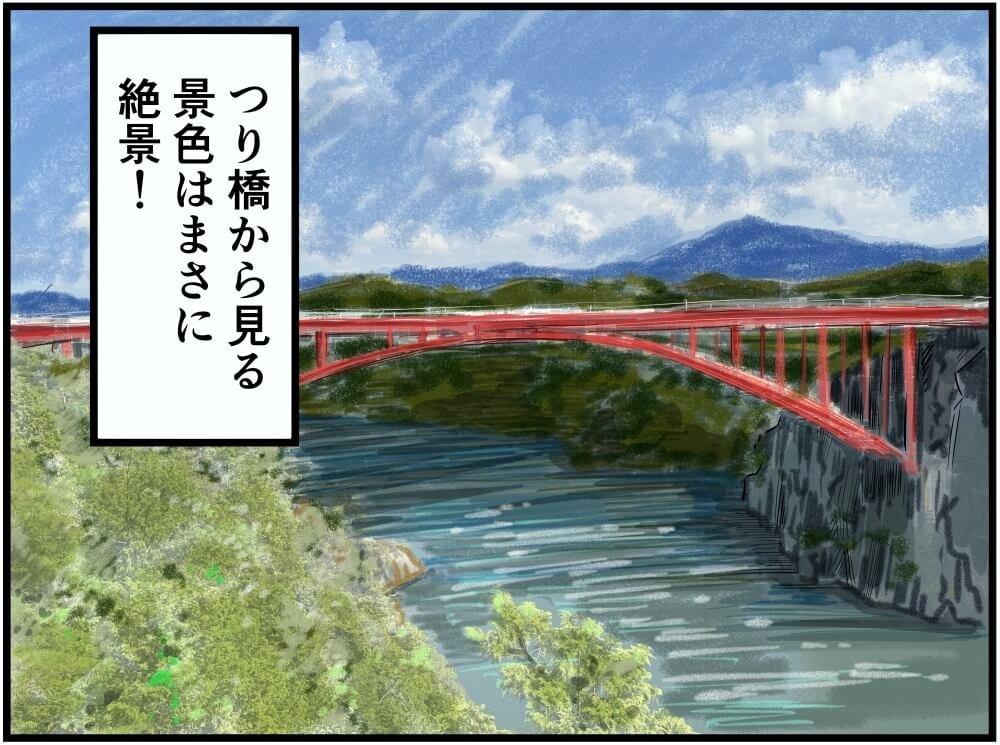 天界苑にあるつり橋から見える絶景のイラスト