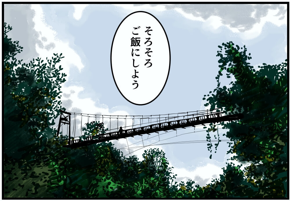 天界苑にあるつり橋を下から見上げたイラスト
