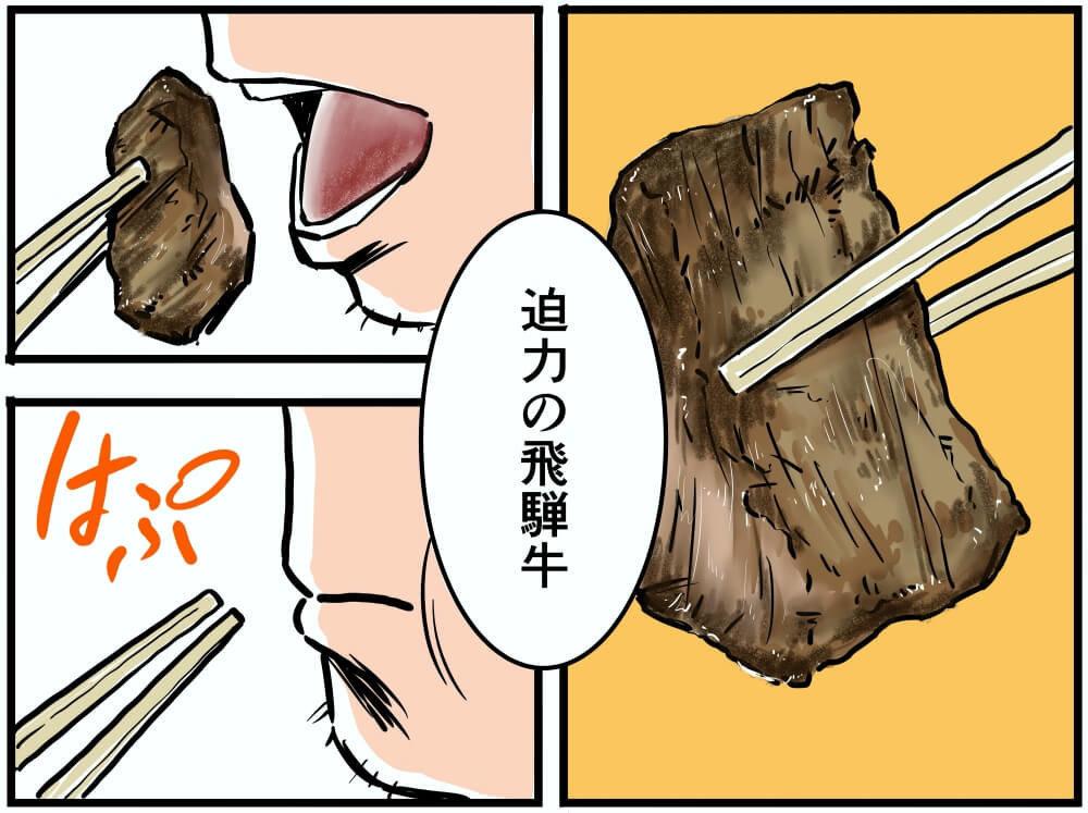 近江スエヒロの飛騨牛ステーキ弁当の飛騨牛を食べるイラスト