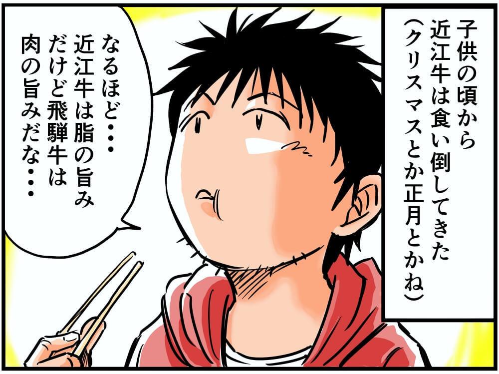 近江スエヒロの飛騨牛ステーキ弁当を解説する、車中泊漫画家・井上いちろうさんのイラスト