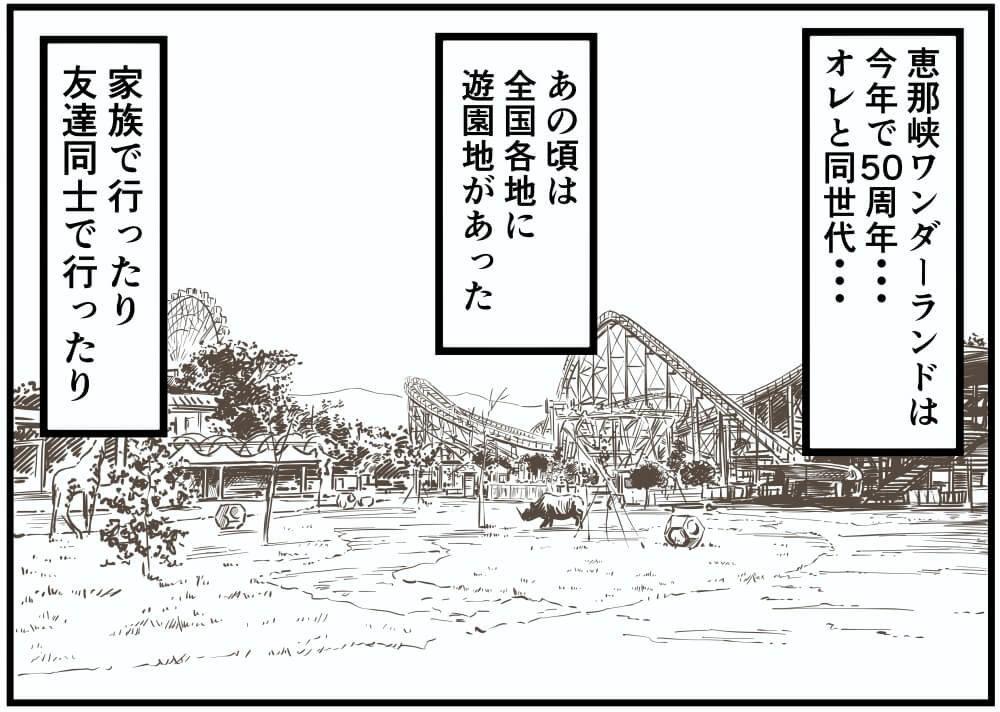 恵那峡ワンダーランドは今年で50周年…オレと同世代…、と回想する車中泊漫画家・井上いちろうさんのイラスト