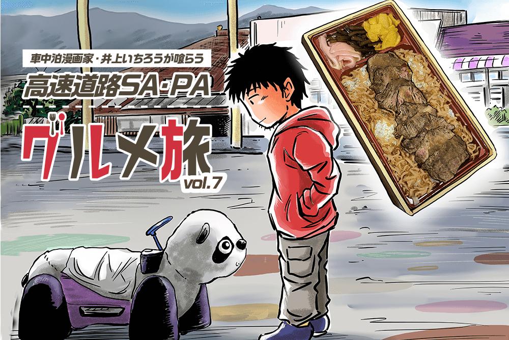 高速道路SA・PAグルメ旅!車中泊漫画家・井上いちろうが喰らうvol.7 恵那峡SA(上り)