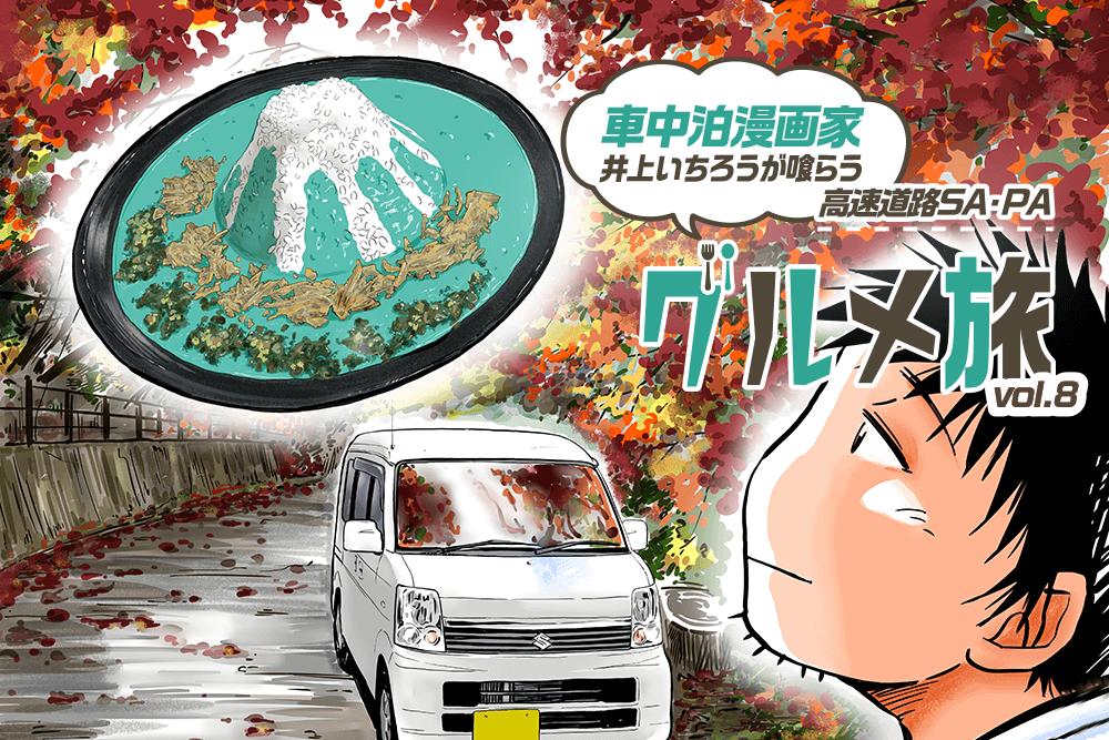 高速道路SA・PAグルメ旅!車中泊漫画家・井上いちろうが喰らうvol.8 双葉SA(下り)